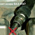 Нет искры ВАЗ 2114: Причины